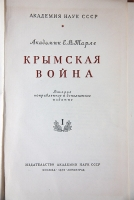 `Крымская война` Тарле Е.В. Академик. 1950 г, Москва