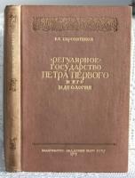 `Регулярное государство Петра Первого и его идеология` Сыромятников Б.И. 1943 г. Москва