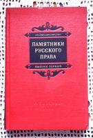 `Памятники Русского права` С.В.Юшков. Госюриздат, 1952 г.