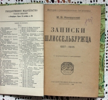 `Записки Шлиссельбуржца` Новорусский М.В. 1920 г.