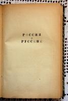 `Россия и русские` Н.И.Тургенев.