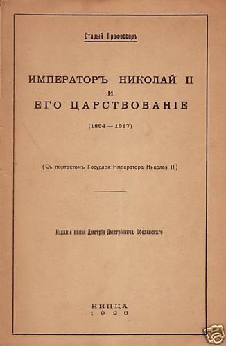 `ИМПЕРАТОР НИКОЛАЙ II И ЕГО ЦАРСТВОВАНИЕ (1894-1917` . 1928 НИЦЦА