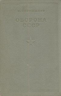 `Оборона СССР` К. Е. Ворошилов. Москва, 1937 год.