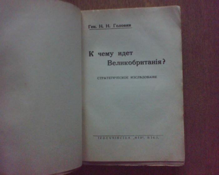 `К чему идёт Великобритания?` Н.Н.Головин. 1935 год Рига