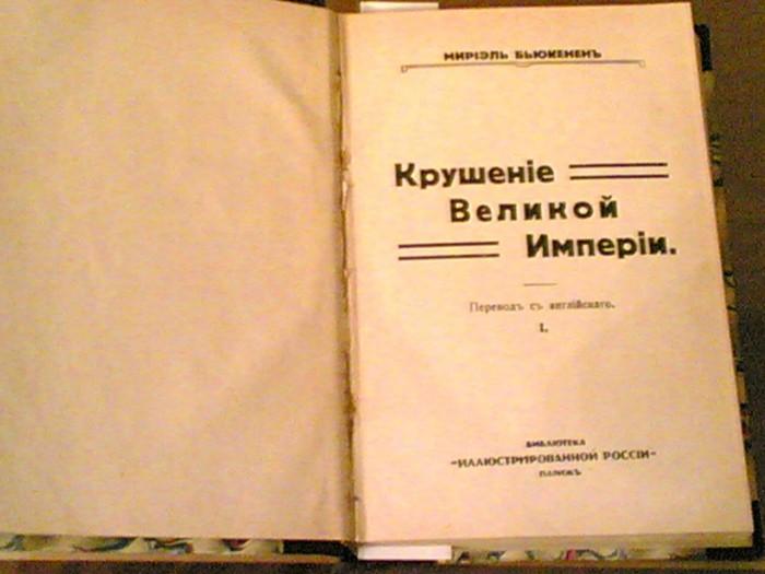 `Крушение Великой Империи.` Бьюкенен М.. 2 тома. Париж: библиотека «Иллюстрированной России