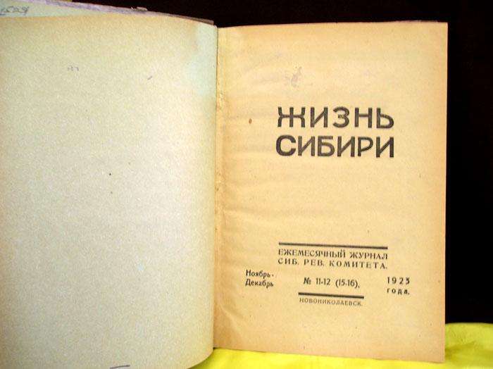 `Жизнь Сибири` . Новониколаевск, 1923г.