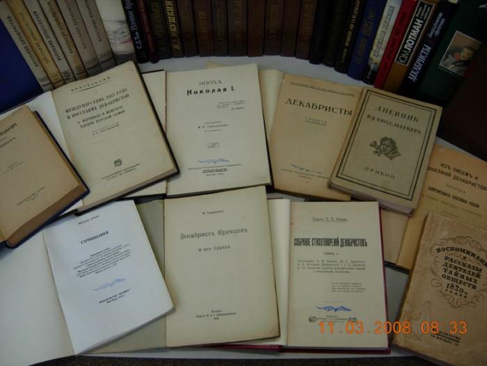 Коллекция книг о декабристах (около 60тт), Библиотека книг о
