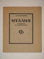 `Италия. Гравюры на линолеуме` В.Фалилеев. Москва-Петроград, Государственное Издательство, 1923 г.
