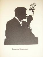 `Силуэты современников. Поэты` Е.С.Кругликова. [ Вып.I и единственный ]. Москва, Книгоиздательство  Альциона , 1921 г.