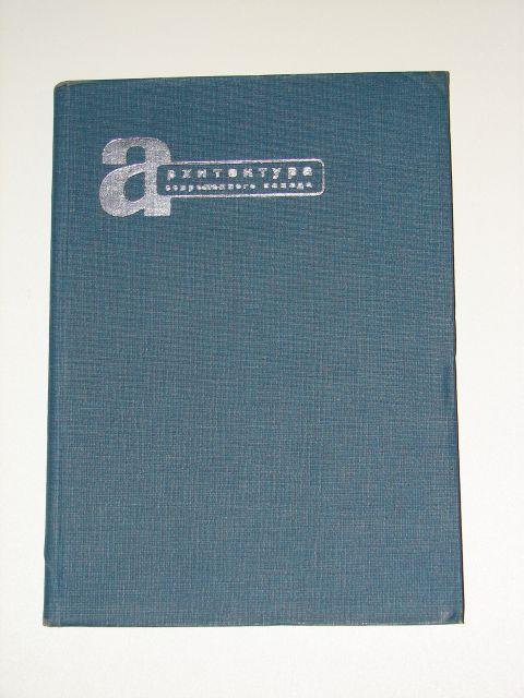 `Архитектура современного запада` Д.Аркин. ИЗОГИЗ М.1932
