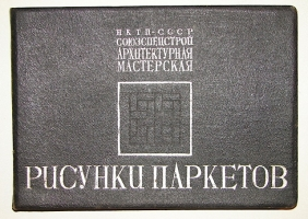 `Рисунки паркетов` Фролов П.И.. 1936 г. Москва