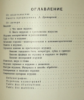 `Русская крестьянская игрушка` Н. Церетелли. 1933 г. Москва