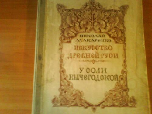 `Свободное искусство` Николай Макаренко. 1918 г.