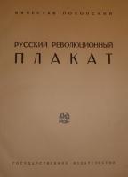 `Русский революционный плакат` Полонский Вячеслав. М.,1925