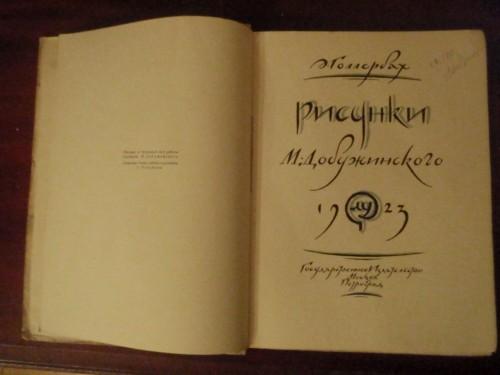 `Рисунки М. Добужинского` Э. Голлербах. 1923, Петроград