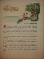 `Двадцать один оригинальный подлинный рисунок знаменитого художника Аркадия Лурье` К книге Виктора Смирнова  Щучий завтрак .