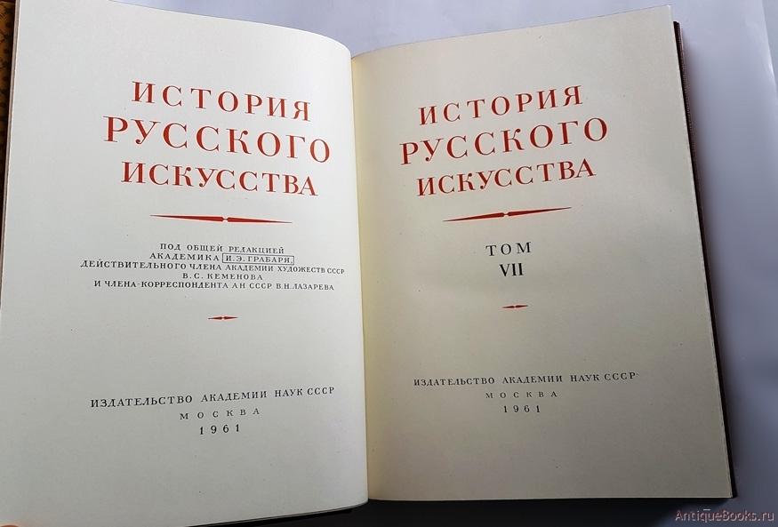 История русского искусства купить какие есть монеты сочи