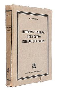 `История, техника, искусство книгопечатания` Щелкунов М.И.. М.-Л., Государственное Издательство