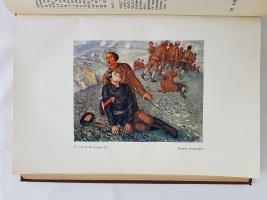 `Советское искусство за 15 лет. Материалы и документация` под ред. И. Маца. М.; Л.: ОГИЗ, 1933 г.