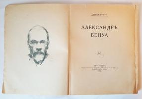 `Александр Бенуа` Сергей Эрнст. Петербург, 1921 г.