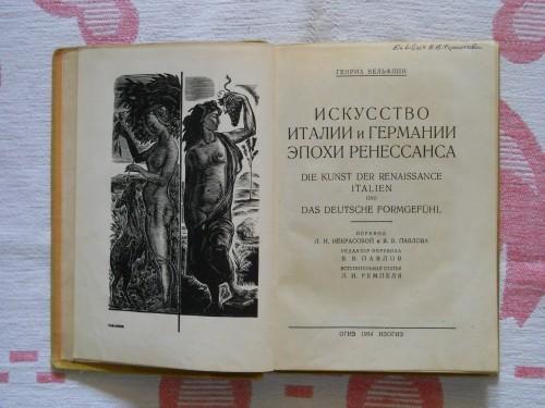 `Искусство Германии и Италии эпохи ренессанса` Г. Вельфлин. 1934 г. Ленинград.