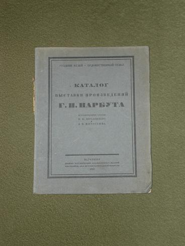 `Каталог выставки произведений Г.И.Нарбута` . Петербург, Типография им.Ивана Фёдорова, 1922г.