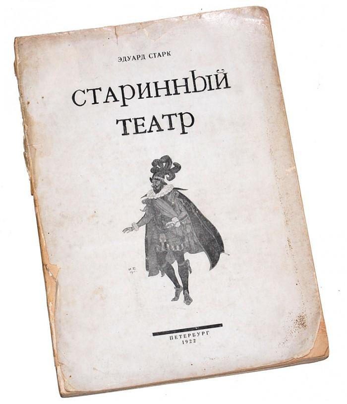 `Старинный театр` Старк, Эдуард. 1922 г