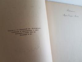 `Старая Москва` Иван Павлов. Гравюры на дереве. Новая Москва, 1924 г.