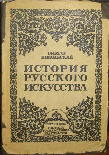 `История русского искусства` Виктор Никольский. Берлин, 1923г.
