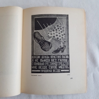 `Владимир Маяковский` . Государственное издательство изобразительных искусств, [1932]