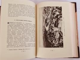 `Площадь и монумент как проблема художественной формы` А.Э.Бринкман. Москва, Издательство Всесоюзной Академии Архитектуры, 1935 г.