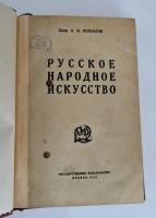 `Русское народное искусство` проф. А. И. Некрасов. Москва : Гос. изд-во, 1924 г.