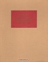 `Декор сводов и потолков в итальянской архитектуре` Коласанти А.. 1947 г.