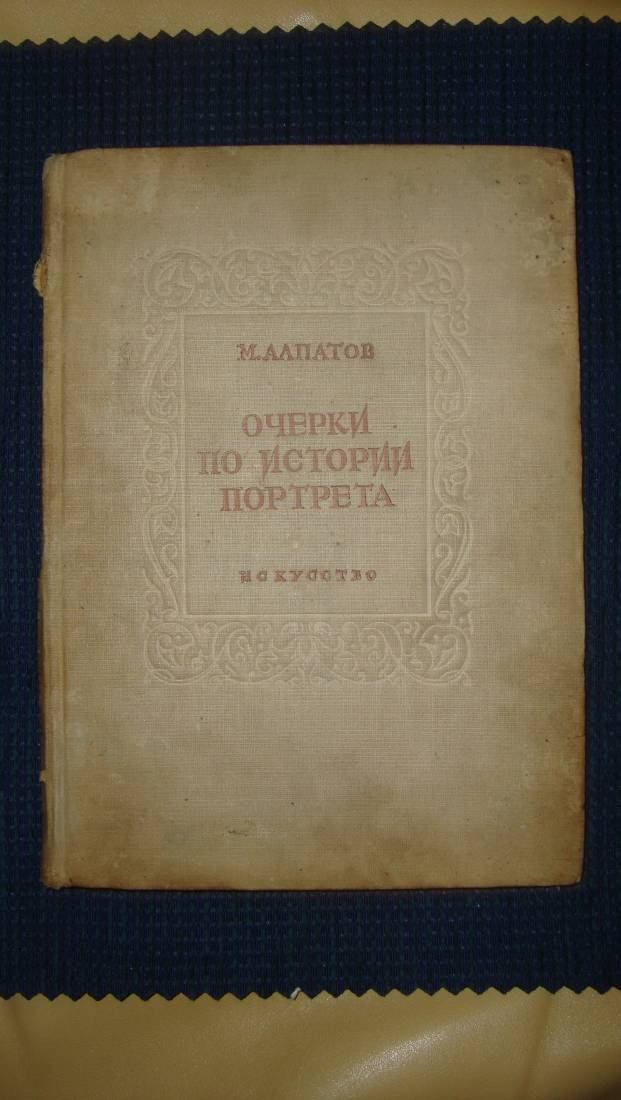 `Очерки по истории портрета` М.Алпатов. Издательство Искусство 1937год