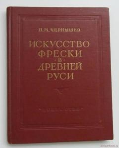 `Искусство фрески в древней Руси.` Н. М. Чернышев.. 1954. Москва.