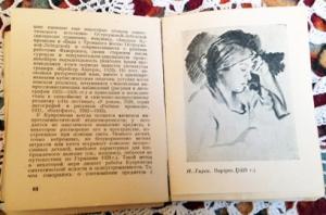`Книжная и станковая графика за 15 лет` Чегодаев А.Д. ОГИЗ, 1933 г