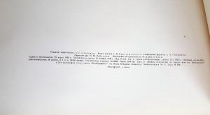 `Архитектура Ренессанса в Тоскане, представленная наиболее замечательными церквами, дворцами, виллами и памятниками` Сост. К. фон Штегман, Г. Фон Геймюллер.. Москва, изд. Всесоюзной Академии Архитектуры, 1938,1939,1941 года