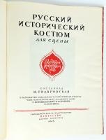 `Русский исторический костюм для сцены` Гиляровская Н. Москва - Ленинград, 1945 г