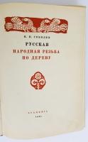 `Русская народная резьба по дереву` Н.Н.Соболев. Москва - Ленинград, 1934 г.