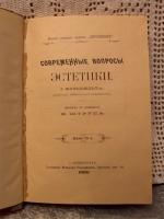 `Современные вопросы эстетики` И.Фолькельт. СПб, 1899 г.