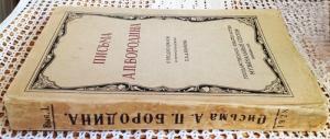 `Письма А.П.Бородина` . Москва. 1928 г.