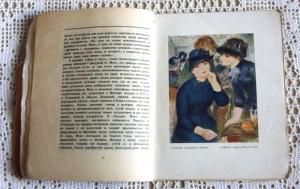 `Первый музей новой западной живописи` Тугендхольд Я. 1923 г., Москва - Петроград