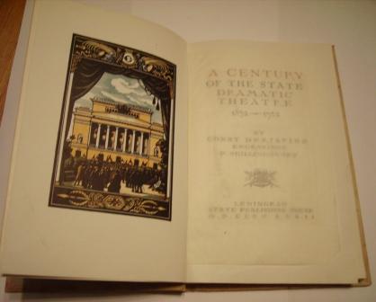 `Сто лет государственного театра драмы 1832-1932` . 1932. Ленинград