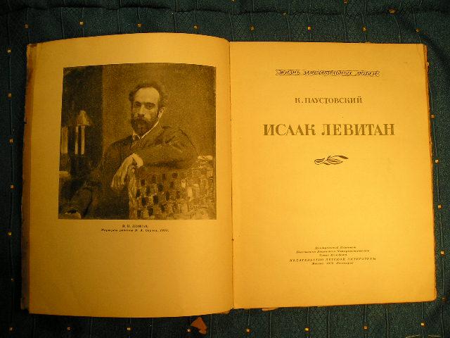 `Исаак Левитан` К. Паустовский. Ленинград. 1938 г.