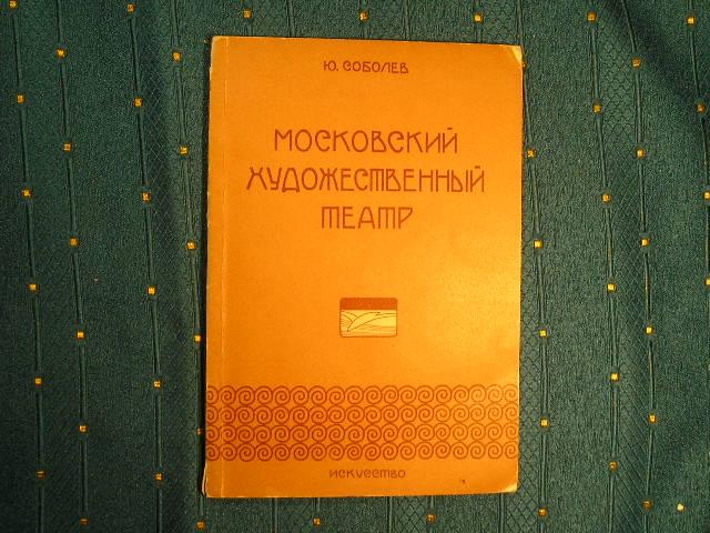 `Московский Художественный театр` Юр.Соболев. Москва - Ленинград, 1938г