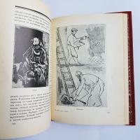 `Мастера современной гравюры и графики: Сборник материалов` . Москва-Ленинград, Гос. издательство, 1928 год