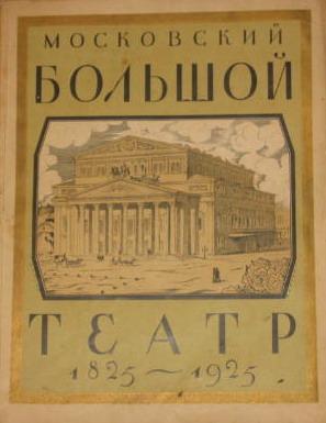 `Московский большой театр 1825-1925` . 1925 г., Москва