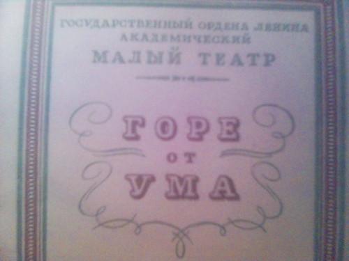 `Горе от ума` ред. Скороходов, М.Я.. 1940, Москва