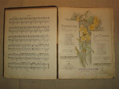 `Сборник нот разных авторов` . 1911-1935гг.
