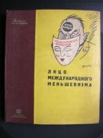 `Лицо международного меньшевизма` Дэни. 1931г. ,Москва-Ленинград ИЗОГИЗ